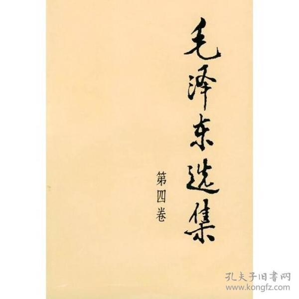 毛澤東選集(第4卷)