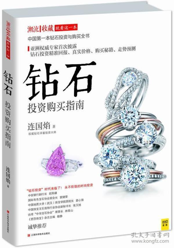 钻石:投资购买指南