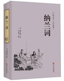 纳兰词(古典名著 本全典藏)