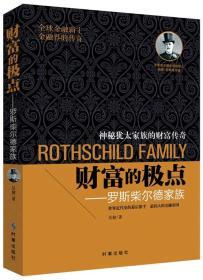 财富的极点:罗斯柴尔德家族 9787802328280