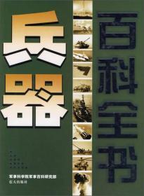 兵器百科全书