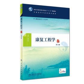 康复工程学(第2版/本科中医药类/康复治疗/配增值)