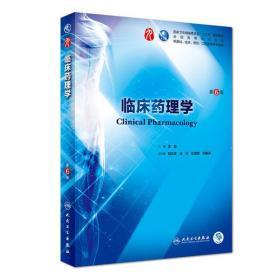 临床药理学(第6版/本科临床/配增值)