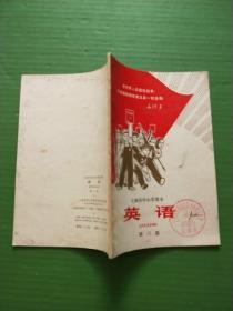 上海市中小学课本:英语(第三册)书内没有笔迹、划线,见图