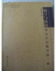 【正版】编号与价格:项元汴旧藏书画二释