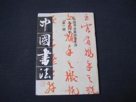 《中国书法 第一期 1988年2月》