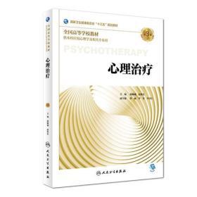 心理治疗(第3版/本科心理/配增值)