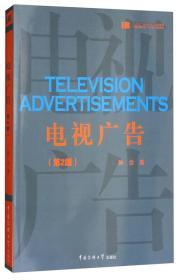 电视广告第二2版孙会著中国传媒大学出版社9787565719509