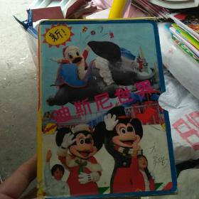 迪斯尼世界全彩童话1991年一版一印,十册全