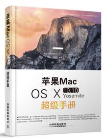 苹果Mac OS Ⅹ 10.10 Yosemite超级手册