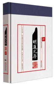 胡适文存(4)(最新修订精装典藏版)