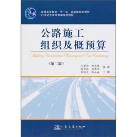 公路施工组织用概预算 王首绪 第3版 9787114065736 人民交通出版社