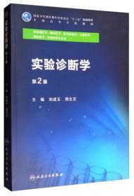当天发货,秒回复咨询正版二手实验诊断学-第2版刘成玉人民卫生出版社9787117239660如图片不符的请以标题和isbn为准。