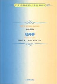 中学生文学阅读必备书系:牡丹亭 (高中部分)