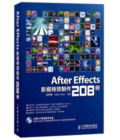 After Effects影视特效制作208例