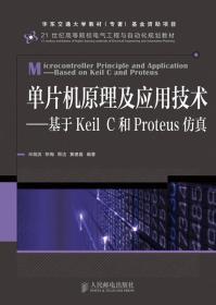 单片机原理及应用技术:基于Keil C和Proteus仿真