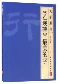 乙瑛碑(隶书)