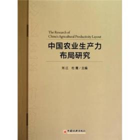 中国农业生产力布局研究
