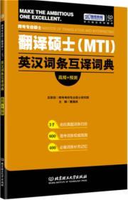 跨考专业硕士翻译硕士 MTI 英汉词条互译词典