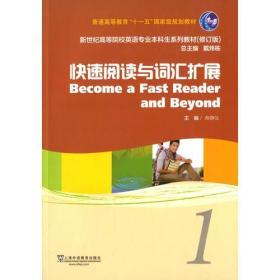 新世纪高等院校英语快速阅读与词汇扩展1蒋静仪上海外语教育出版社9787544631204