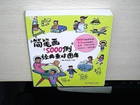 简笔画5000例经典素材图库 ( 全新未拆封).