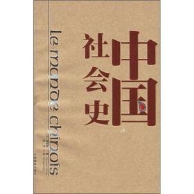 现货-中国社会史