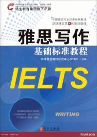 雅思写作基础标准教程