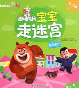 美丽都市(2-5岁)/熊出没之雪岭熊风宝宝走迷宫