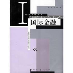 现代经济学管理学教科书系列:国际金融
