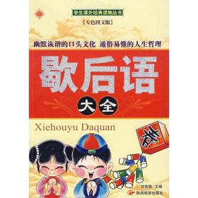 正版歇后语大全专色图文本刘常胜陕西旅游出版社9787541822452