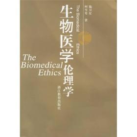 生物医学伦理学