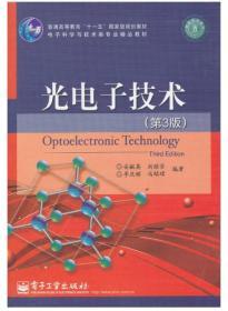 光电子技术