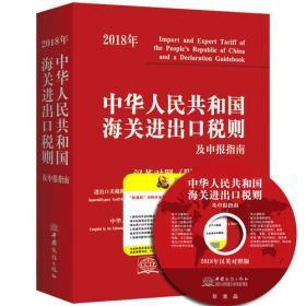 2018中华人民共和国海关进出口税则及申报指南汉英对照 附光盘 进口关税查询 海关HS编码 监管条件 进口税则 海关报关实用手册