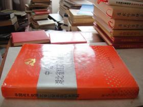 中国共产党湖北省红安县组织史资料(1923——1987)