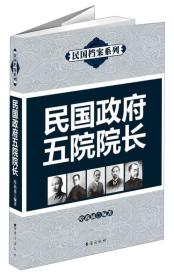 民国档案系列:民国政府五院院长