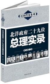 民国档案系列:北洋政府二十九位总理实录