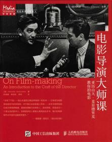 电影导演大师课:亚历山大·麦肯德里克教你拍电影:写给未来的电影人