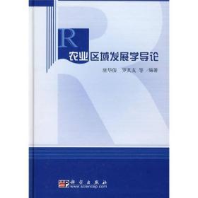 农业区域发展学导论 唐华俊罗其友 科学出版社 2008年01月01日 9787030205889