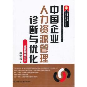 中国企业人力资源管理诊断与优化--全真案例解析