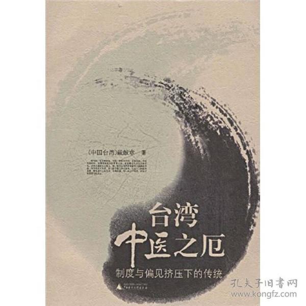 台湾中医之厄:制度与偏见挤压下的传统
