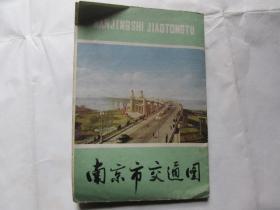 南京市交通图(1976年12月第1版 1978年3月第3次印)