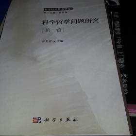科学哲学问题研究(第1辑)