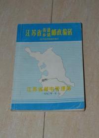 江苏省街道乡镇邮政编码