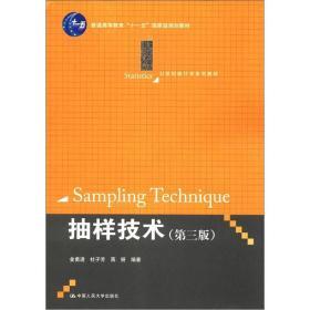二手抽样技术第三版金勇进杜子芳蒋妍中国人民大学9787300153322