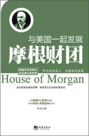 与美国一起发展:摩根财团