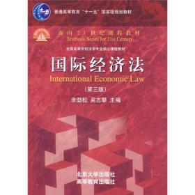 """国际经济法(第3版)/普通高等教育""""十一五""""国家级规划教材·面向21世纪课程教材"""