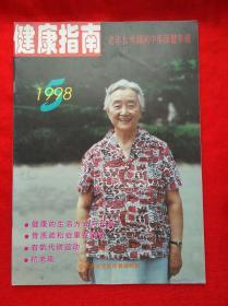 健康指南  1998年第5期 总第53期(双月刊)