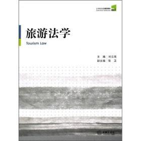 二手正版旅游法学刘云亮法律出版社9787511818713
