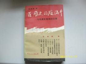 在历史的漩涡中-与毛泽东有关的往事/董保存/1990年/九品馆藏A294