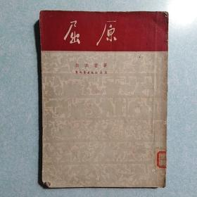 屈原 郭沫若  1951年新一版